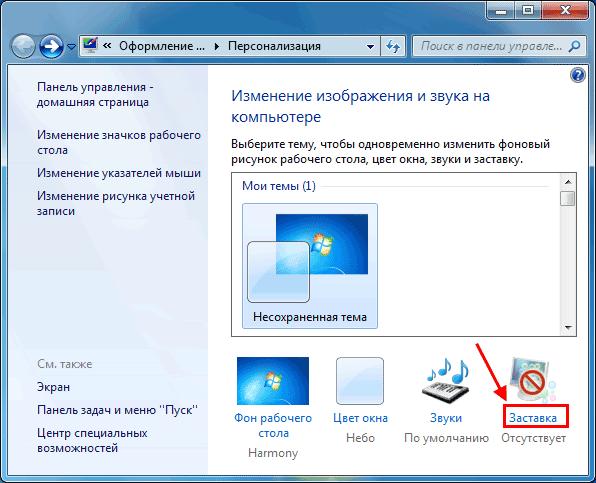Программа для смены обоев рабочего стола windows