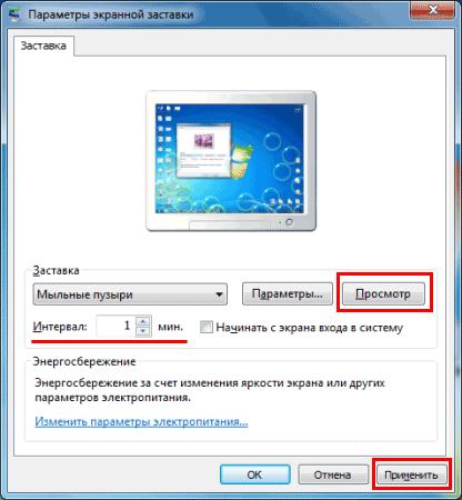 оформление и персонализация windows 7