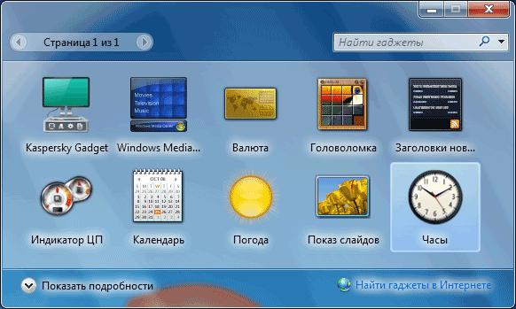 настройка оформления windows 7