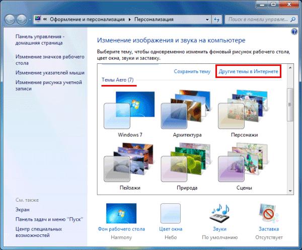 как поменять оформление на windows 7