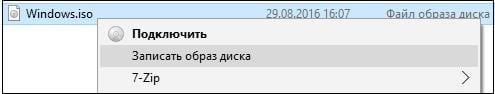 """Выберите опцию """"Запись образа диска"""" для осуществления такой записи на диск"""
