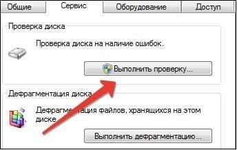 Выполните проверку диска с помощью CHKDSK