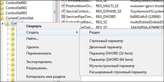 Создайте требуемый элемент реестра