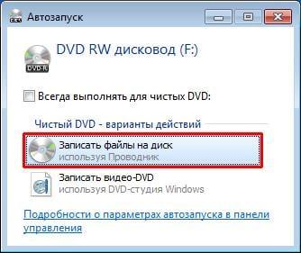Опции работы с диском в Виндовс 7