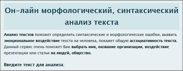 Ресурс seosin.ru поможет вам в морфологическом и синтаксическом анализе текста