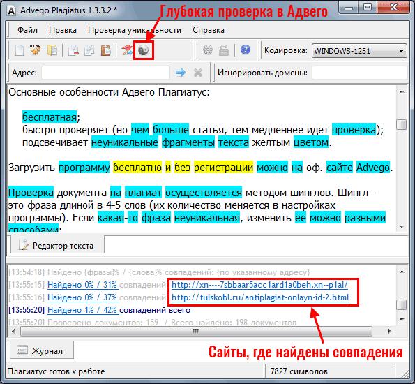 Антиплагиат проверить большие тексты без регистрации it doc info антиплагиат с выделением заимствованного текста