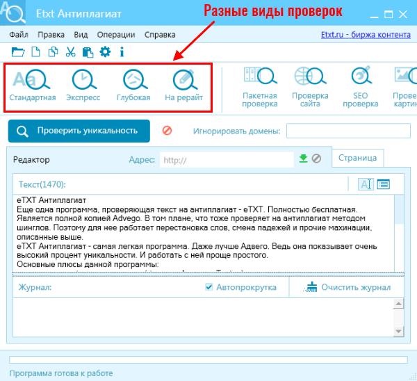 Антиплагиат проверить большие тексты без регистрации it doc info проверить большой текст на уникальность