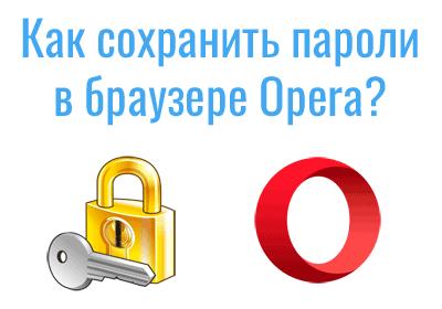 как сохранить пароль в браузере опера