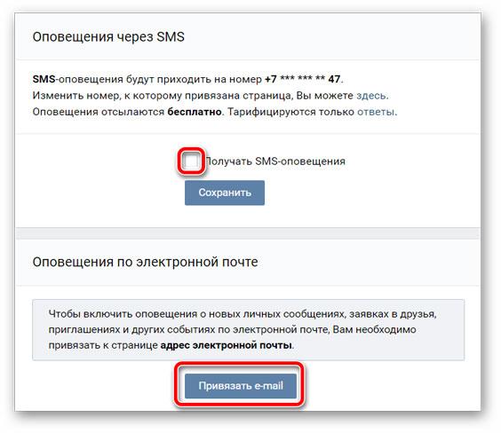 Включение SMS оповещений или уведомлений по почте