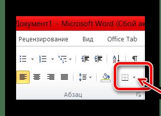 Кнопка позволяющая обрамить текст в рамку