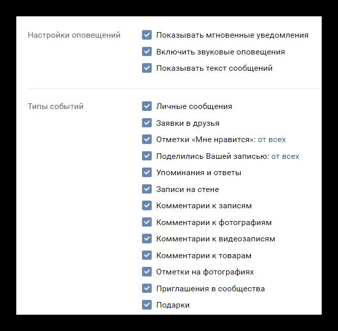 Настройки видов уведомлений и указание Типов событий для оповещений