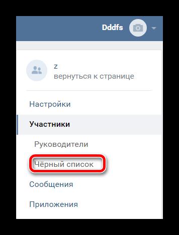 Как убрать из черного списка в вконтакте