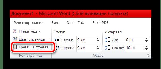 Как сделать рамку в Ворде it doc info Пункт Границы Страниц