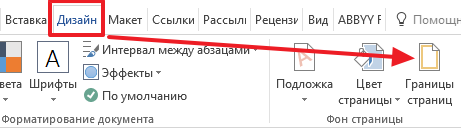 Пункт Границы страниц раздела Дизайн