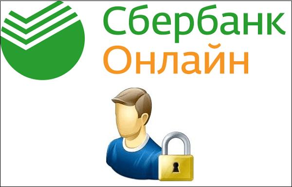 Не удается установить защищенное соединение Сбербанк Онлайн