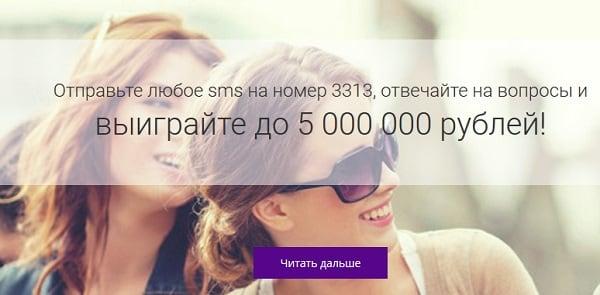 Главный приз викторины - внушительные 5 миллионов рублей
