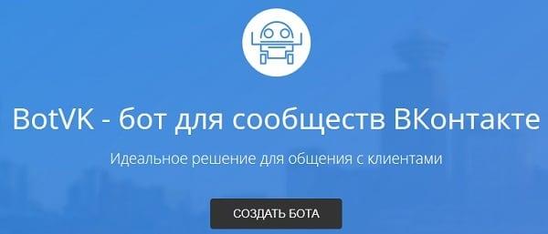 """Нажмите на кнопку """"Создать бота"""" для начала подключения """"BotVK"""" к вашей группе"""
