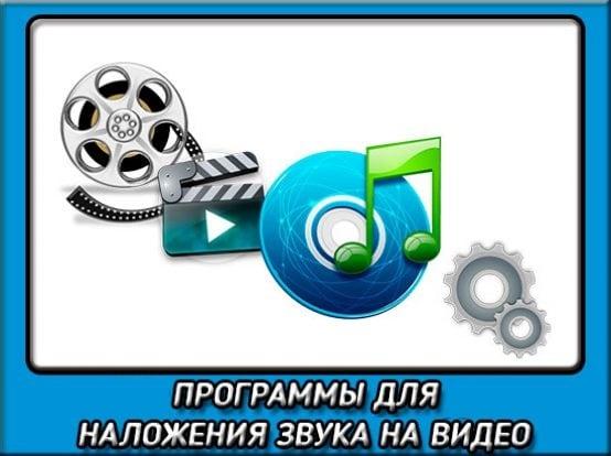Рассматриваем программы для наложения звука на видео