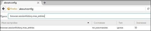 """Смените значение параметра """"browser.sessionhistory.max_entries"""" с """"50"""" на """"20"""""""
