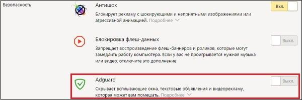 """Задействуйте функционал расширения """"Adguard"""""""