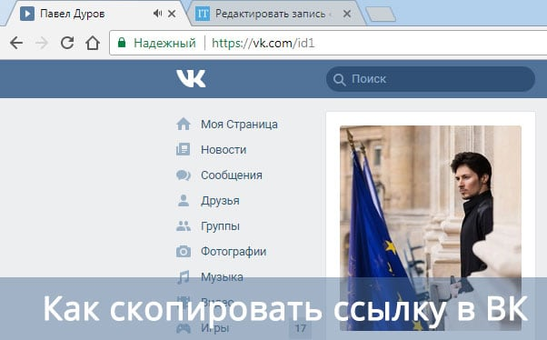 Ссылка на аккаунт Дурова