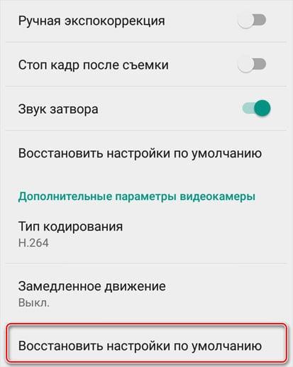 Настройки Андроид по умолчанию