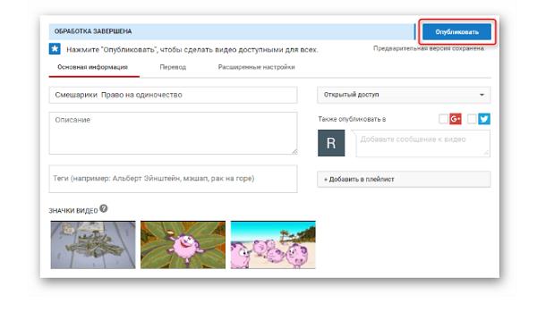Варианты сохранения файла
