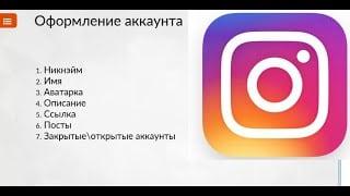 Параметры профиля Instagram