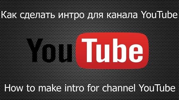 Разбираемся в создании вступления видео на Ютуб