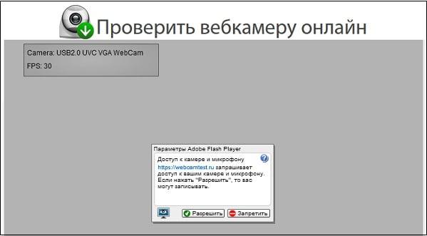 """Нажмите на """"Разрешить"""" для предоставления ресурсу доступа к вашей веб-камере"""