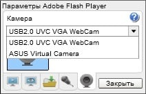 Выберите корректную веб-камеру
