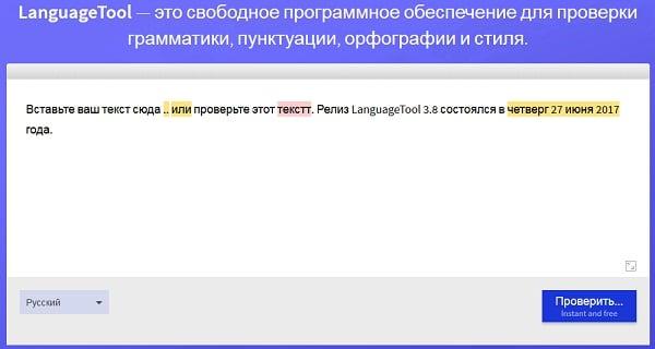 Рабочее окно сервиса languagetool.org
