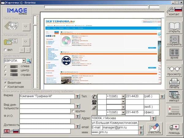 """Рабочий экран программы """"Визитка Офис"""""""