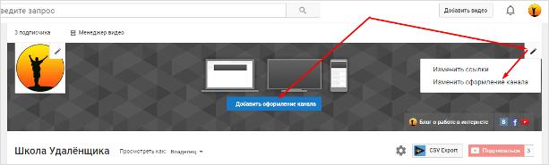Изменяем оформление Ютуб канала