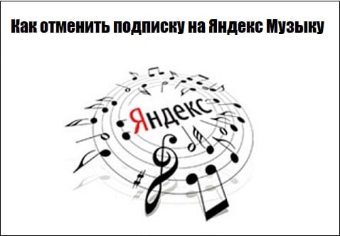 Как отменить подписку на Яндекс Музыку