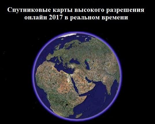 Спутниковые карты высокого разрешения онлайн 2017 в реальном времени