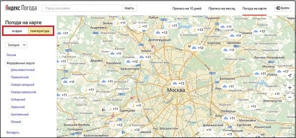 """Сервис """"Яндекс.Погода"""" позволяет переключаться между режимами """"Температура"""" и """"Осадки"""""""