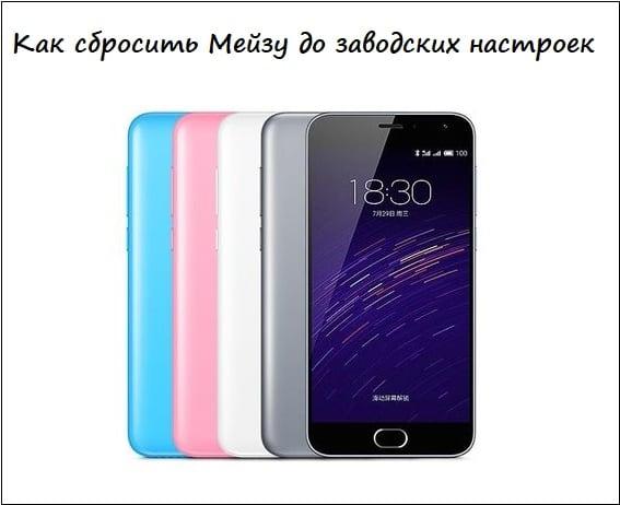 Телефоны фирмы Мейзу