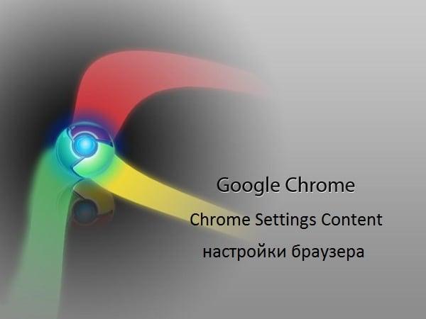"""Разбираемся с командой """"Chrome Settings Content"""""""