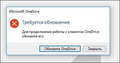 """Обычно проблема возникает при попытке системы обновить """"OneDrive"""""""