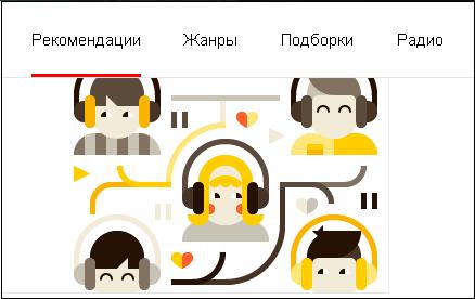 Сервис позволяет формировать плей-листы с учётом ваших музыкальных вкусов