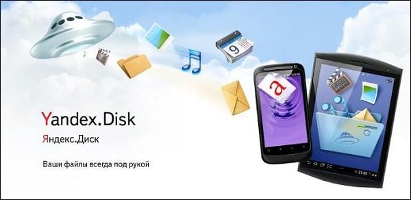 """Наличие облачного аккаунта на """"Яндекс.Диск"""" может не раз пригодиться в будущем"""