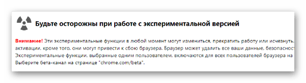 Предупреждение об осторожности при работе с Chrome Flags