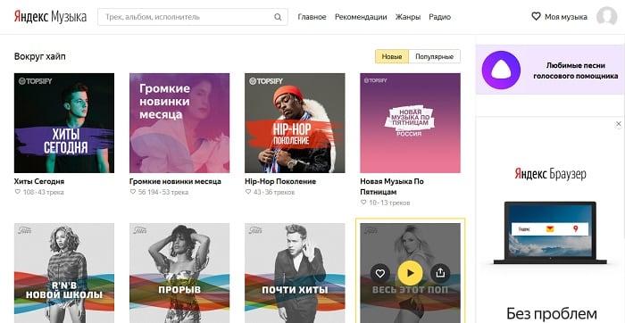 Скриншот сервиса Яндекс.Музыка