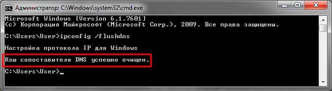 Почистить DNS