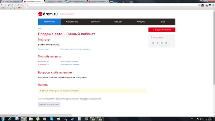 Личный кабинет - Drom.ru