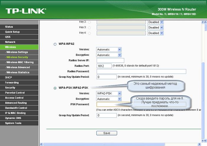 Изменение пароля для сети Wi-Fi