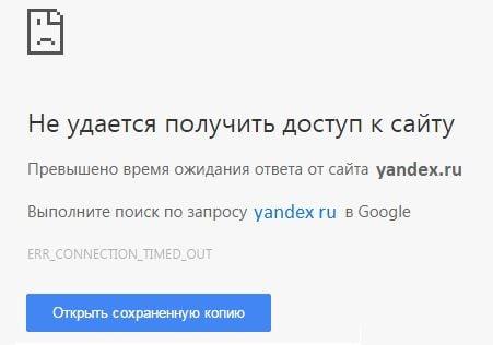 Скриншот ошибки Не удается получить доступ к сайту yandex.ru