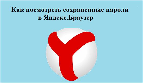 """Разбираемся, как посмотреть сохранённые ранее пароли в """"Яндекс.Браузер"""""""