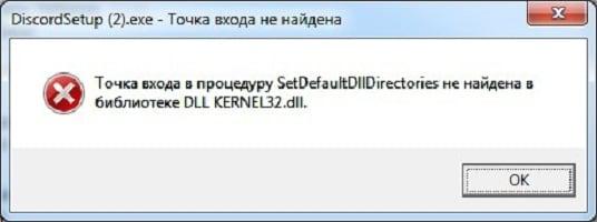 Табличка с ошибкой DLL KERNEL32.dll